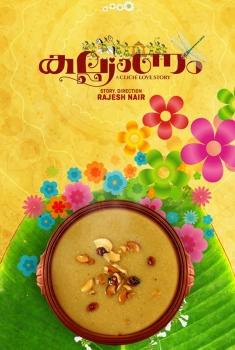 Kalyanam (2018)