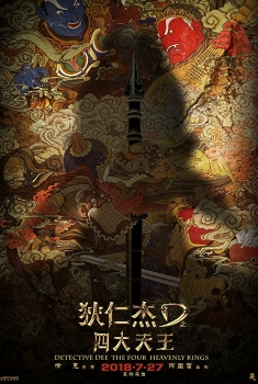 Detective Dee: The Four Heavenly Kings (2018)