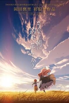 Sayonara no asa ni yakusoku no hana o kazarô (2018)