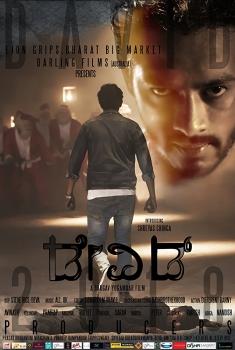 David Kannada Film (2018)
