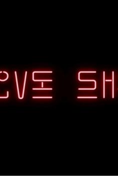 Love Shot (2018)