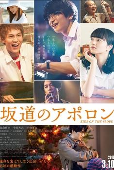 Sakamichi no Apollon (2018)