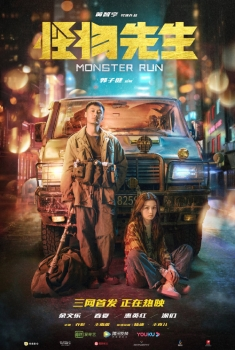 Monster Run (2020)