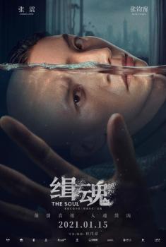 Ji hun (2021)
